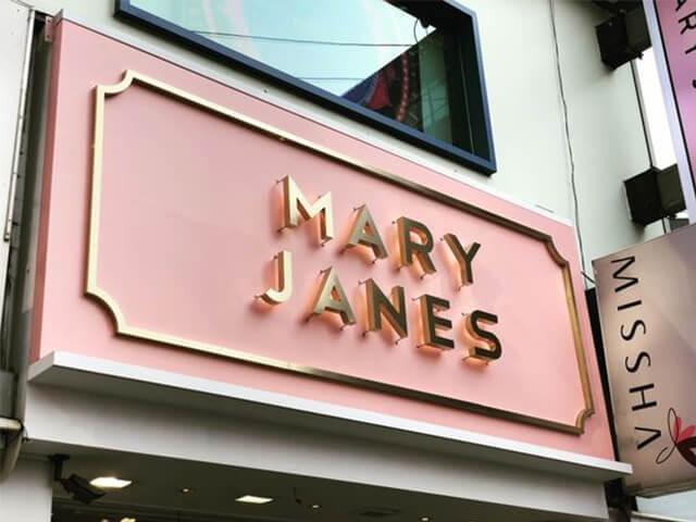 bảng hiệu thời trang Mary janes nổi tiếng